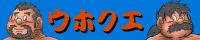 uhokue